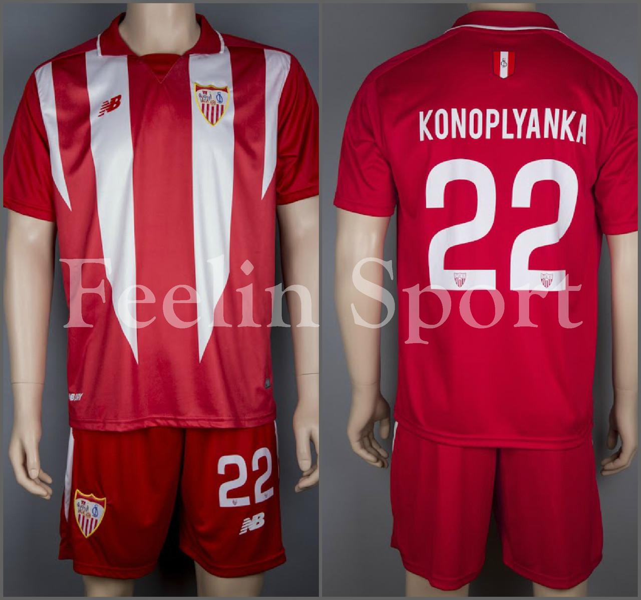 Футбольная форма Севилья Коноплянка 2015-2016 выездная -