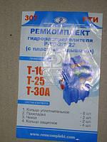 Ремкомплект гидрораспределителя Р-80-2/1-22 (с пластм. кольцами) (Украина). Р/К-307