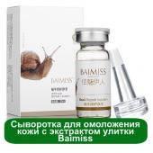 Сыворотка для омоложения кожи с экстрактом улитки Baimiss, 10 мл
