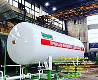 Стационарный заправщик газом, Резервуар для СУГ