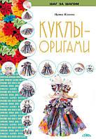 Куклы-оригами, фото 1