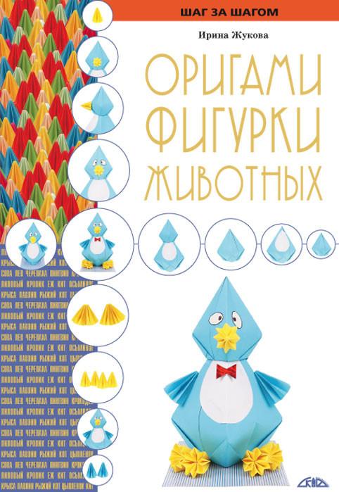 Оригами. Фигурки животных