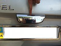 Накладка над номером Renault traffic (Рено трафик), нерж. (2 двери багажника)