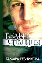 Белые страницы. Тамара Резникова