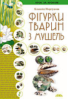 Фігурки тварин з мушель, фото 1