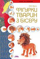 Фігурки тварин з бісеру, фото 1