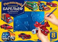 Набор для творчества Расписной барельеф. Транспорт.