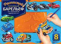 Набор для творчества Расписной барельеф. Машинки.