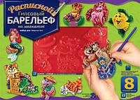 Набор для творчества Расписной барельеф. Сказки.