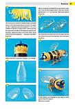 Забавні саморобки з пластикових пляшок, фото 7