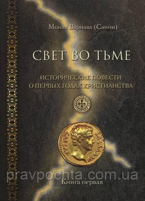 Свет во тьме. Исторические повести о первых годах христианства в 2-х книгах. МонахВарнава(Санин)