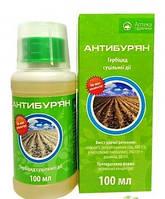 Антибурьян®  100мл