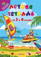 Летние каникулы из 3 в 4 класс: Тетрадь будущего четвероклассника