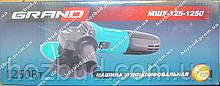 Болгарка GRAND МШУ-125-1250