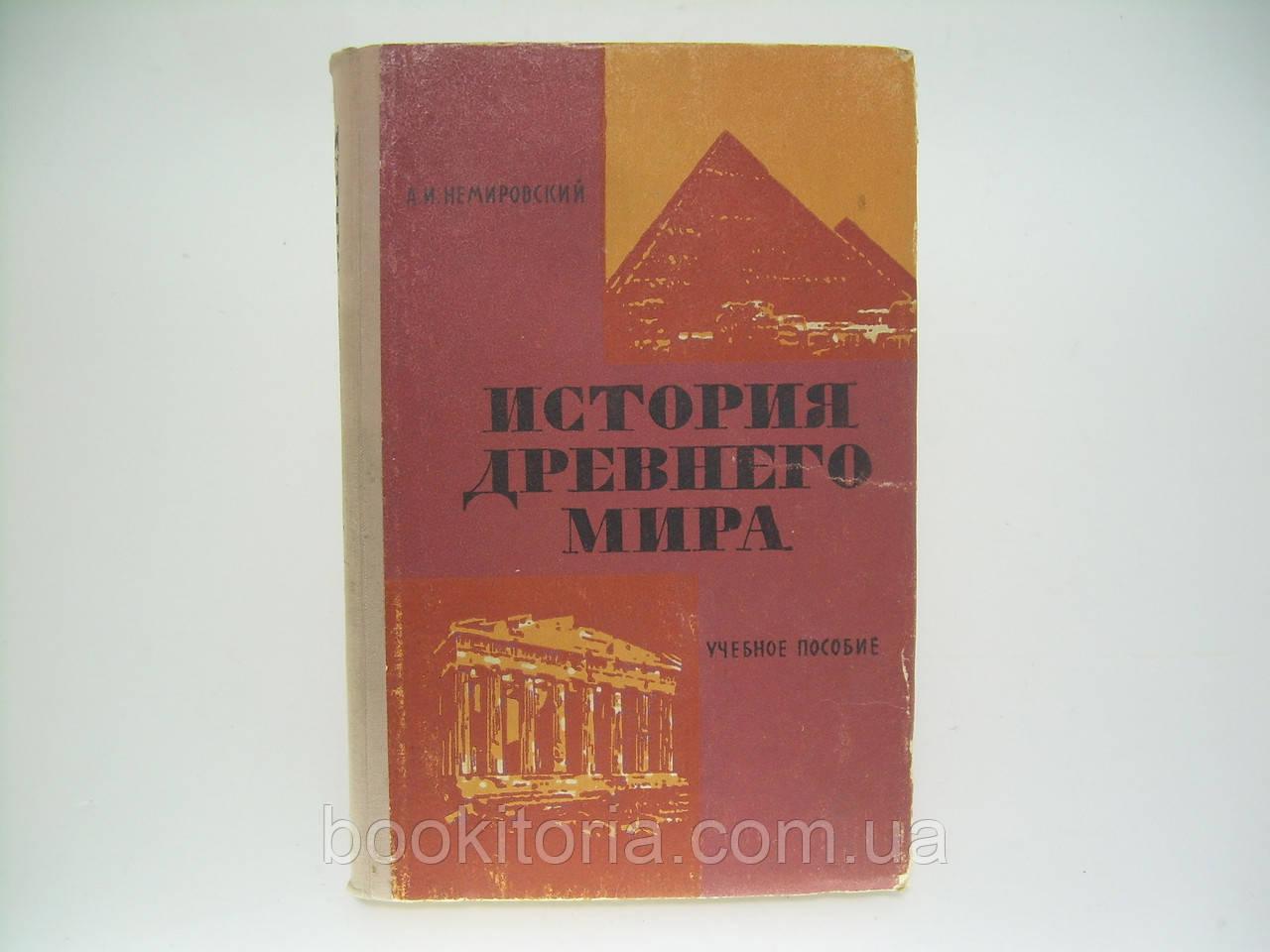 Немировский А.И. История древнего мира (б/у).