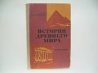 Немировский А.И. История древнего мира (б/у)., фото 1