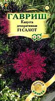 Семена Капуста декоративная Салют F1, 7 семян Гавриш