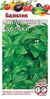 Семена Базилик зеленый Лимонные дольки  0,3 грамма  Гавриш