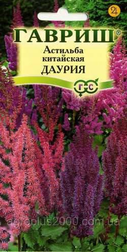 Семена Астильба китайская Даурия смесь  0,05 грамма  Гавриш - Агроплюс2000 в Харькове