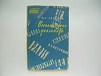 Соловьев Ю.Я. Воспоминания дипломата: 1893 – 1922 (б/у).