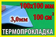 Термопрокладка С60 3,0мм 100х100 синяя термо прокладка термоинтерфейс для ноутбука термопаста, фото 1