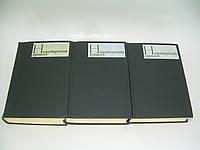 Нюрнбергский процесс над главными немецкими военными преступниками. Сборник материалов в трех томах.