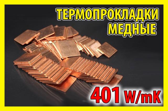 Термопрокладки медные 401 W/mK