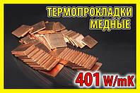 Термопрокладки медь 99,9%