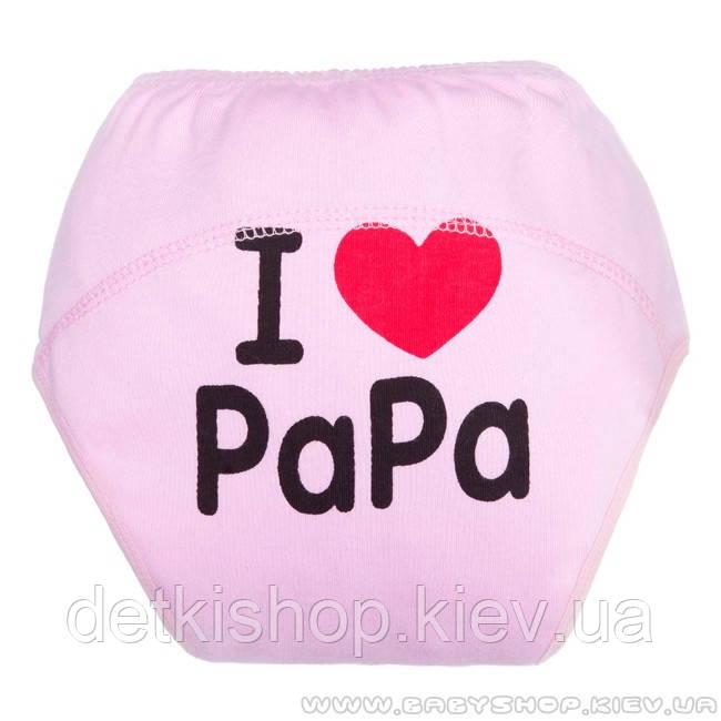 Тренировочные трусики для приучения к горшку (I love Papa розовые)