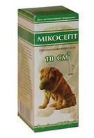 Микосепт 10мл (клотримазол салицил)