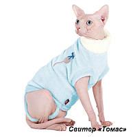 """Свитер Pet Fashion """"Томас"""" для кошек, L"""