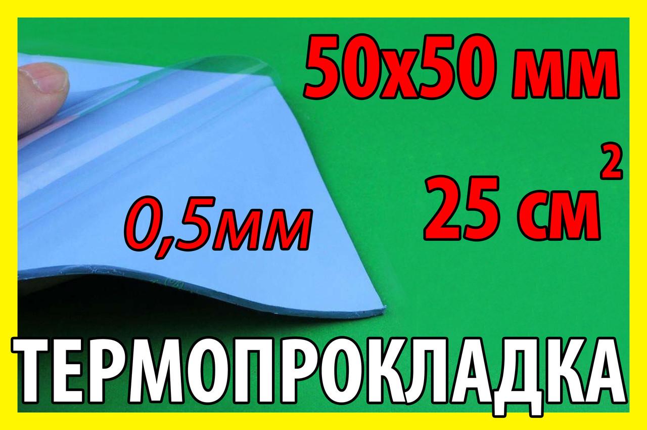 Термопрокладка С14 0,5 мм 50х50 синя термо прокладка термоінтерфейс для ноутбука термопаста