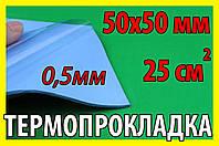 Термопрокладка С14 0,5мм 50х50 синяя термо прокладка термоинтерфейс для ноутбука термопаста, фото 1