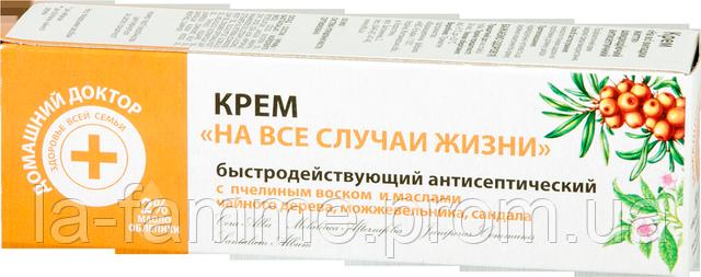 """Крем """"на все случаи жизни"""" Быстродействующий антисептический  Домашний Доктор 30 мл"""
