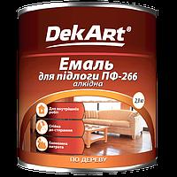 Краска Эмаль для пола желто-коричневая ПФ-266 2,8 кг DekArt