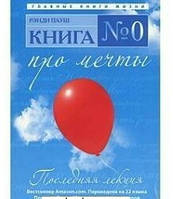 Книга № 0. Про мечты Рэнди Пауш