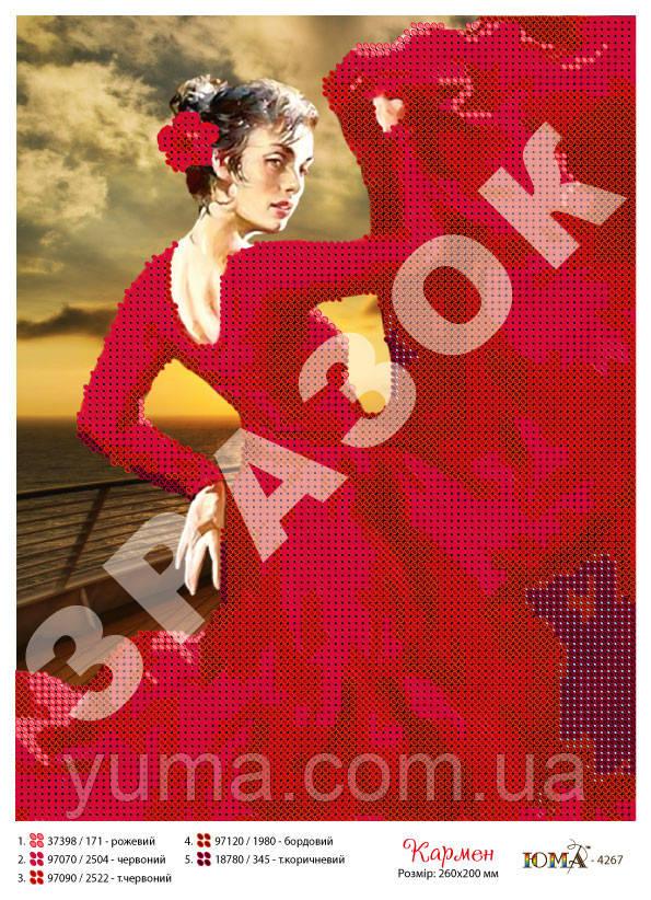 Схема для вышивки бисером Танец