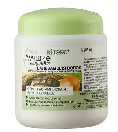 Лучшие рецепт Бальзам для волос для укрепления и стимулирования роста волос 450 мл.