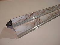 Карниз алюминиевый 2,5м мрамор бежевый
