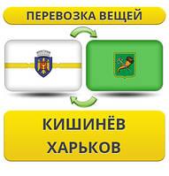 Перевозка Личных Вещей из Кишинёва в Харьков