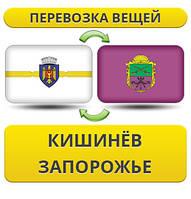 Перевозка Личных Вещей из Кишинёва в Запорожье