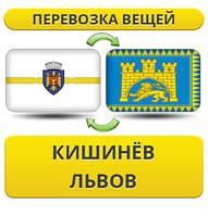 Перевозка Личных Вещей из Кишинёва во Львов