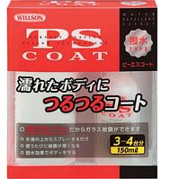 Покрытие - полироль PS Coat Willson (стеклянная защита с водоотталкивающим эффектом),150мл