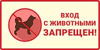 """Наклейка """"Вход с животными запрещен!"""""""