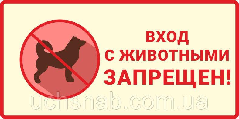 Вход с собаками запрещен табличка картинка