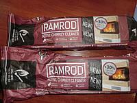 RAMROD полено-очиститель