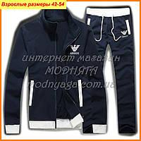Спортивные костюмы армани адидас найк - купить в Украине