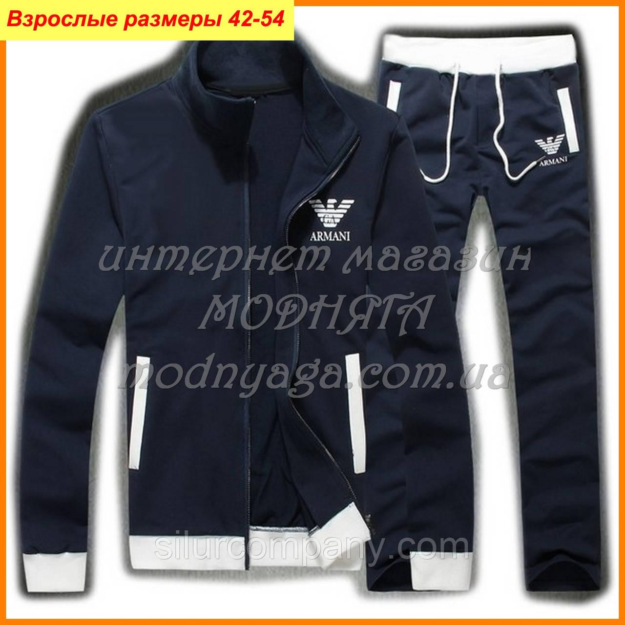 1304b9e3 Спортивные костюмы армани адидас найк - купить в Украине - Интернет магазин