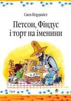Петсон, Фіндус і торт на іменини(Богдан)