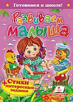 Книга А5 Стихи: Развиваем малыша Пегас Украина